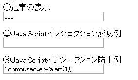 JavaScriptインジェクション