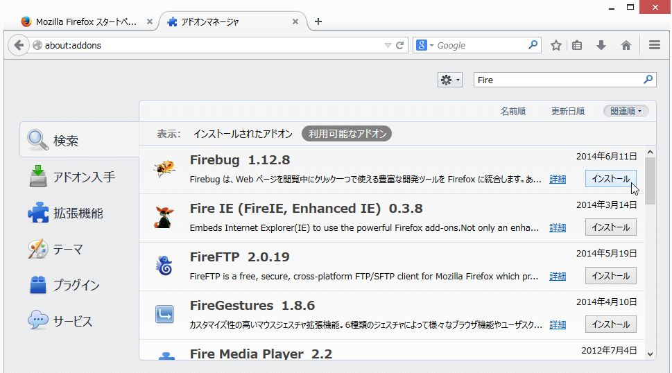 Firefox_adon
