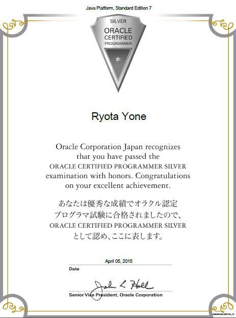 JAVA Silver資格証明書