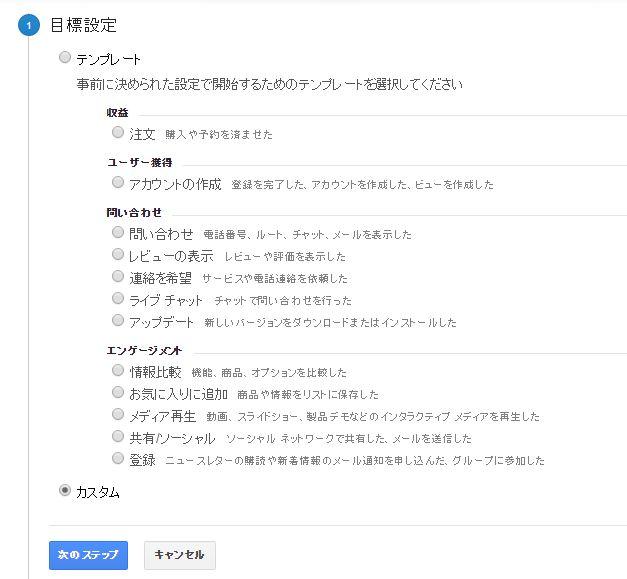 googleanalytics_conversion3