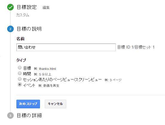 googleanalytics_conversion7