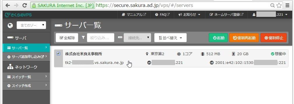 sakura_console