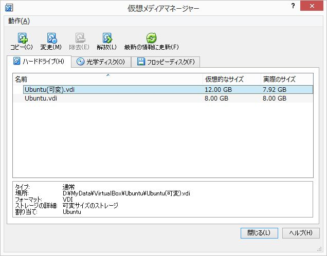 virtualbox_hd1