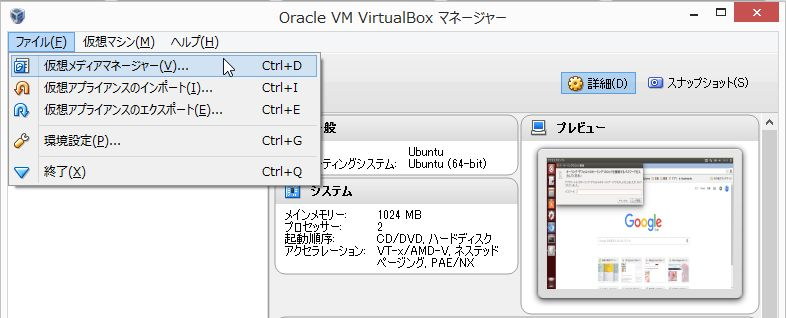 virtualbox_hd_setting1