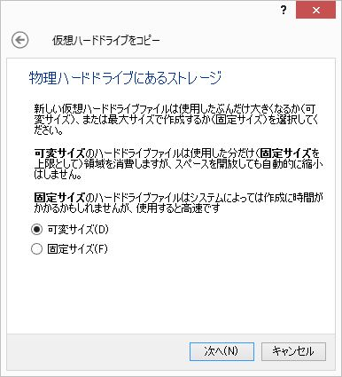 virtualbox_hd_setting3