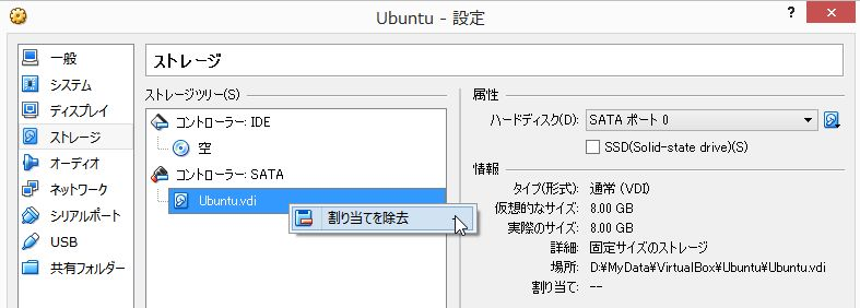 virtualbox_hd_setting5