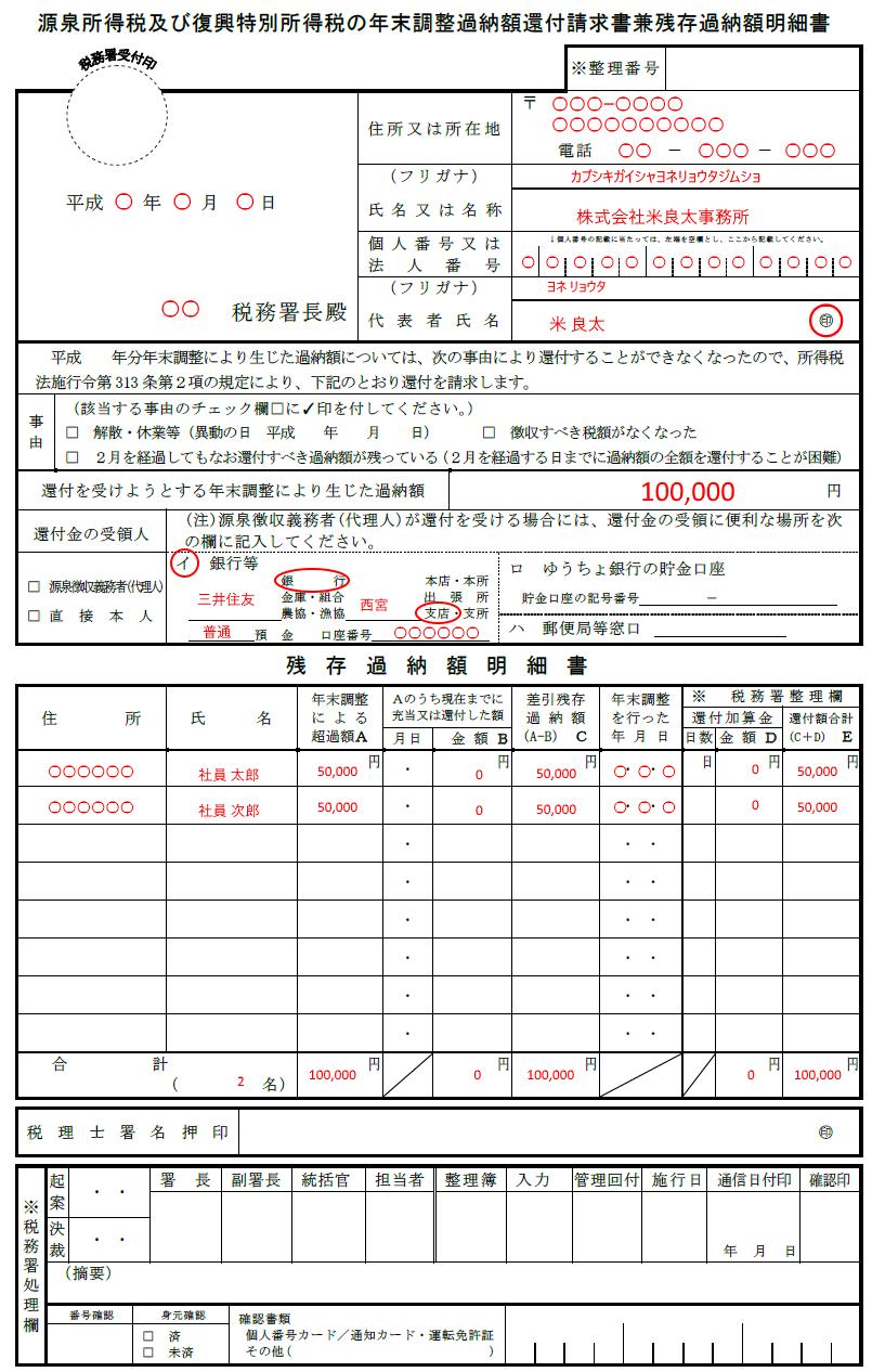 源泉 徴収 票 エクセル 28 年