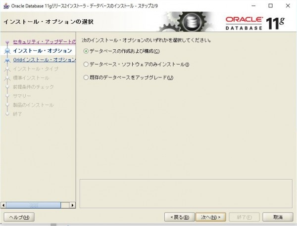 oracle_install (1)