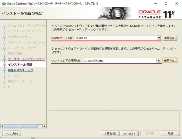 oracle_install (6)