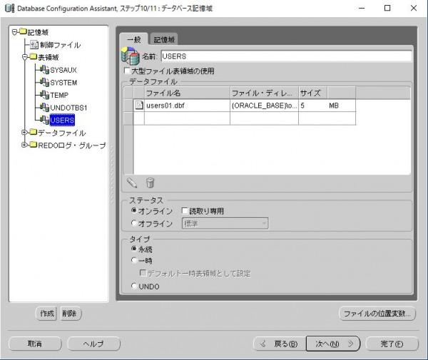 dbca_tablespace