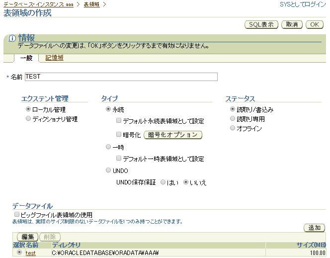 em_tablespace2