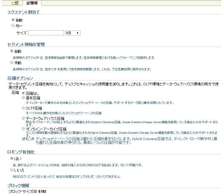 em_tablespace3