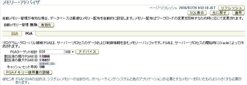 memory_adviser7