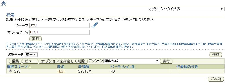 em_schema_table1