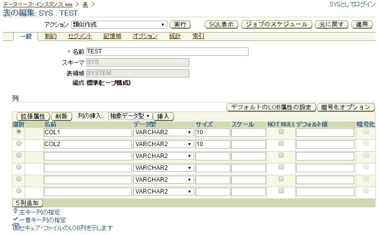 em_schema_table3