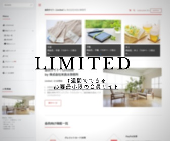 1週間でできる会員サイト「Limited」